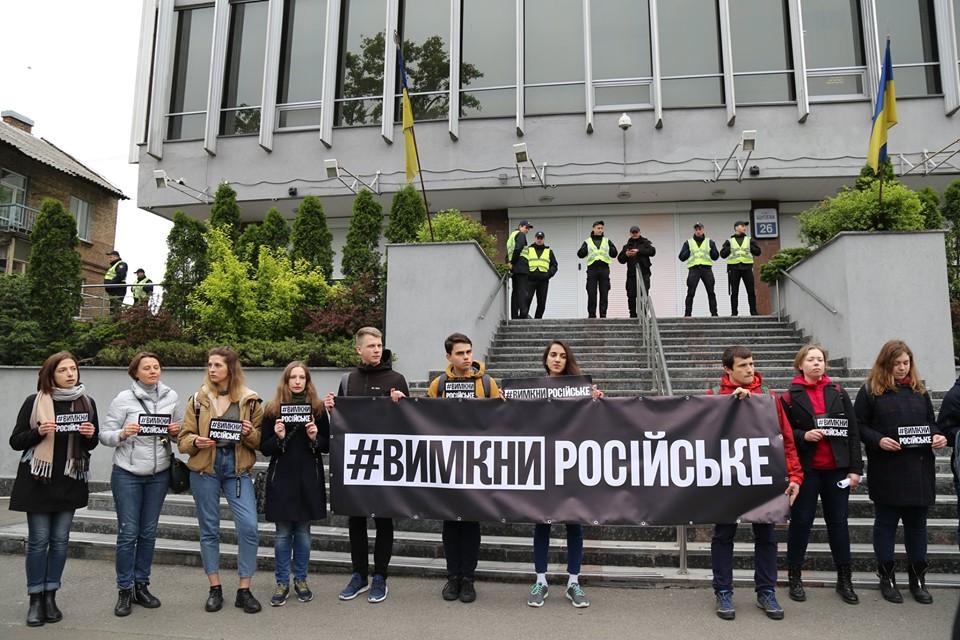 📢 «Вимкни російське»: активисты пикетировали офис новостей «Интера» из-за сетки канала на 9 мая