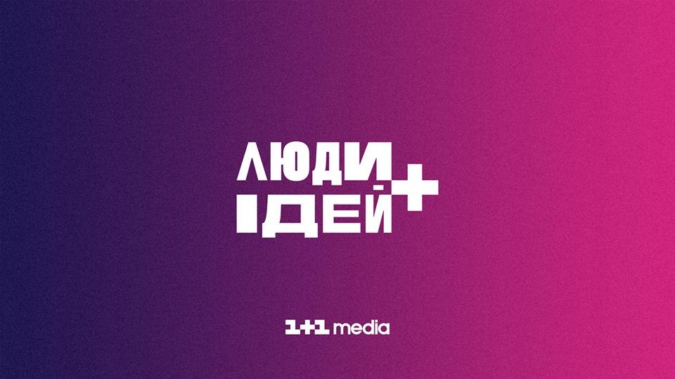 1+1 media презентовала масштабный проект по борьбе с эйджизмом
