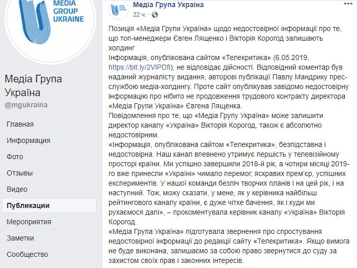 ⚡ МГУ спростовує інформацію про звільнення Євгена Лященка та Вікторії Корогод. ОНОВЛЮЄТЬСЯ