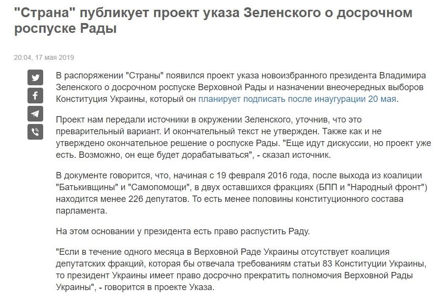 🔥 Текст «указа о роспуске Рады» оказался фейком