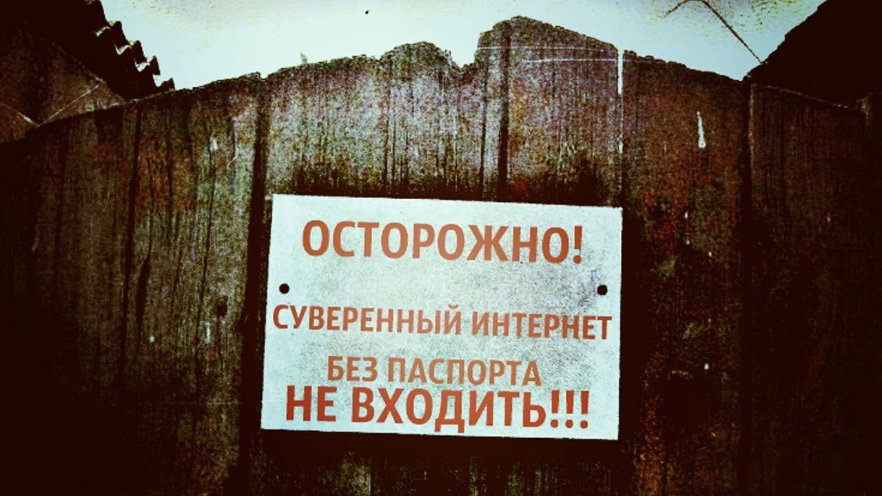 🚫Путин подписал закон о «суверенном интернете» в России. Что это означает?