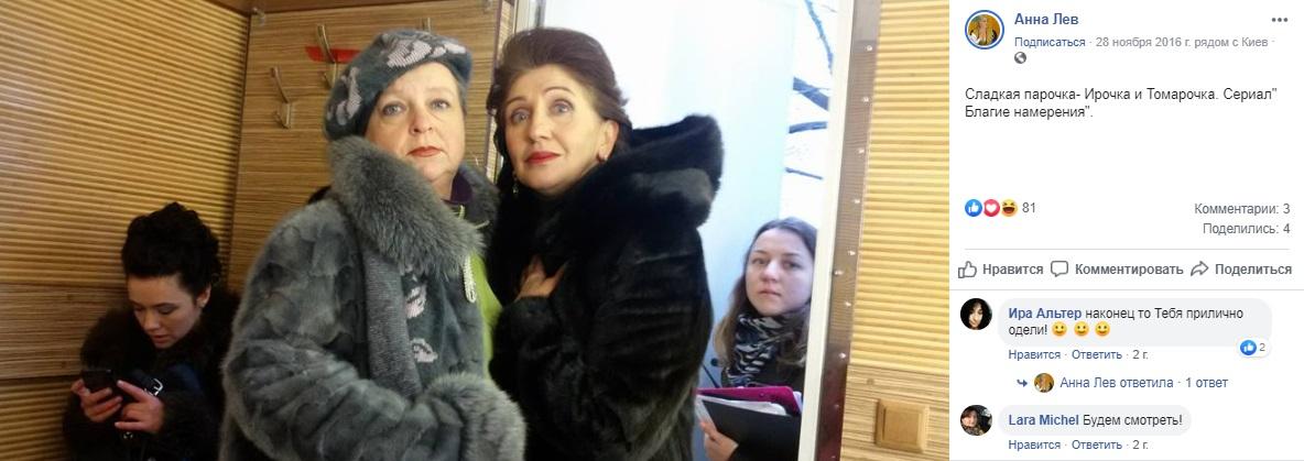 Facebook украинской актрисы Анны Лев