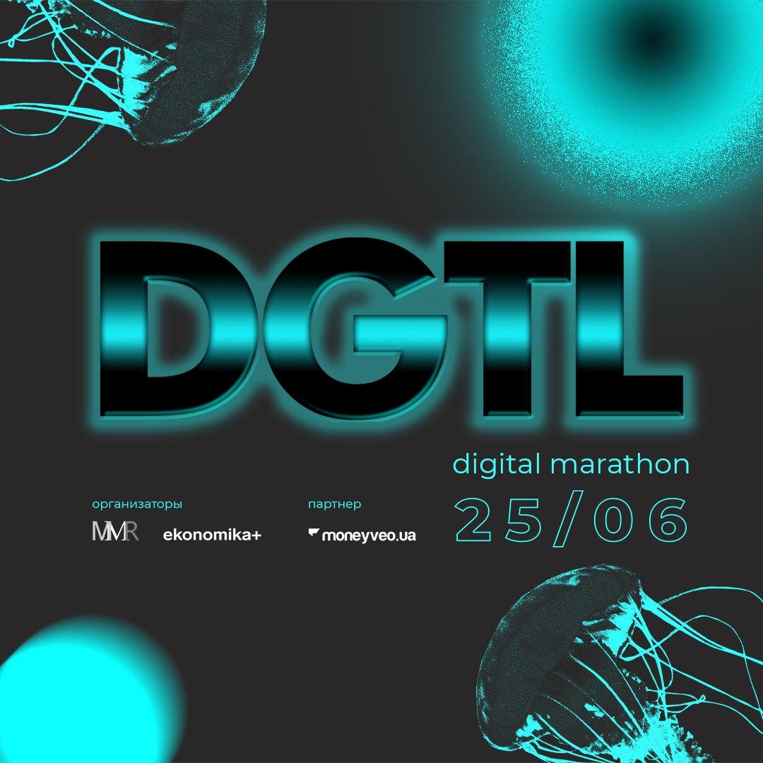 ?♀️ На DGTL-марафоне #3 выступят телемедийщики