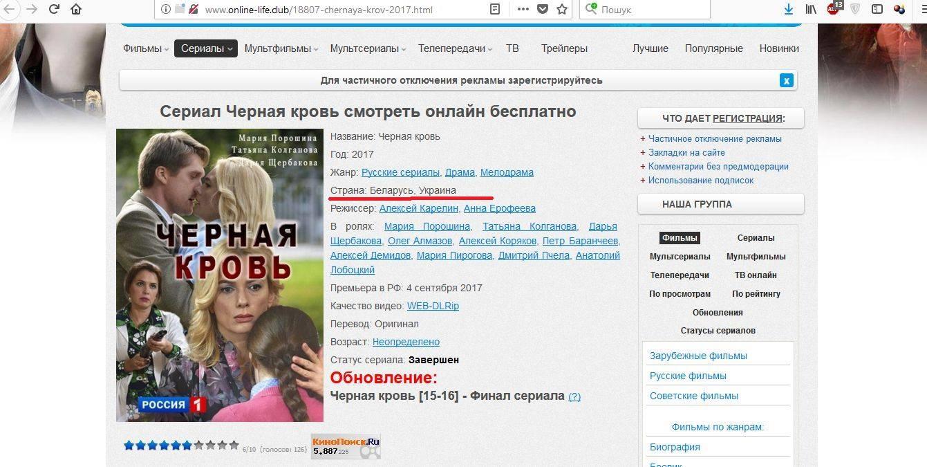 💔 «Чорна кров»: чому російські серіали досі з'являються на українському ТБ?