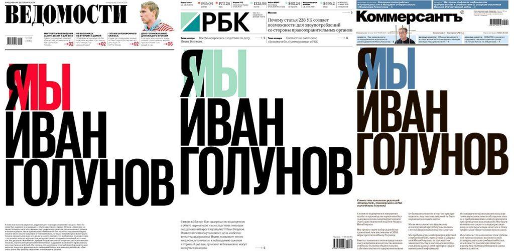 Затримання Івана Голунова: реакція українських колег
