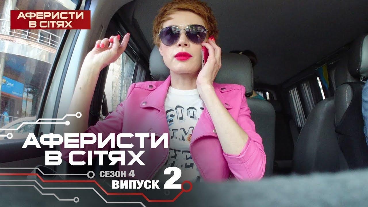 Аферисты в сетях Елена-Кристина