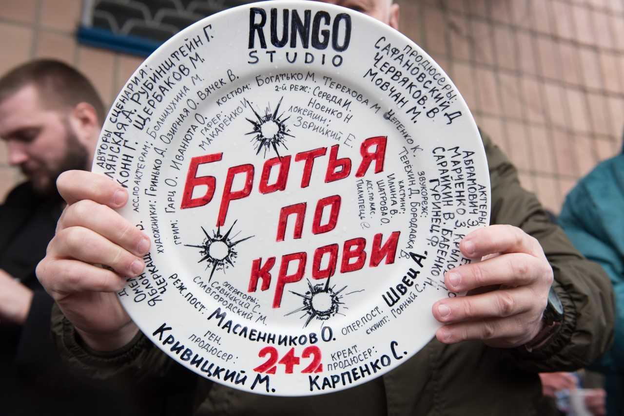 """Тарелка сериала """"Братья по крови"""""""