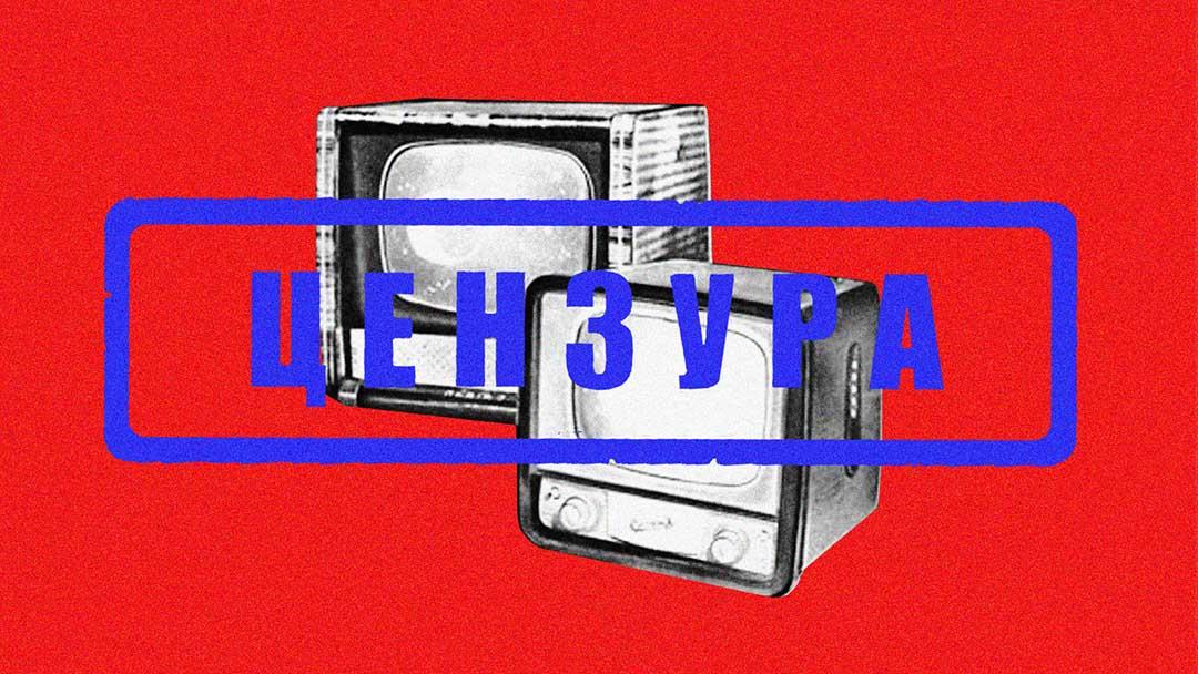 Цензура на Новом канале