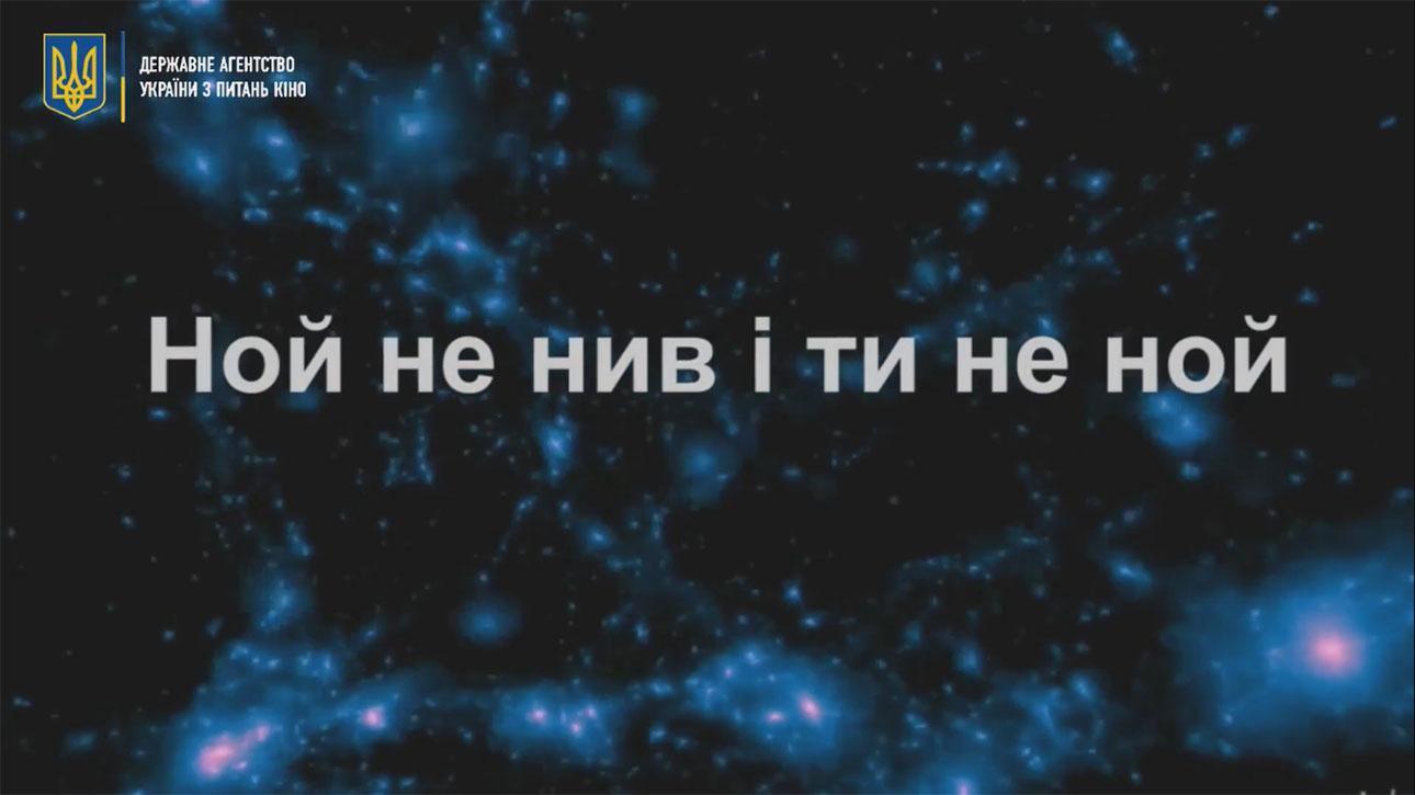 презентация фильма Ной не нив i ти не ной