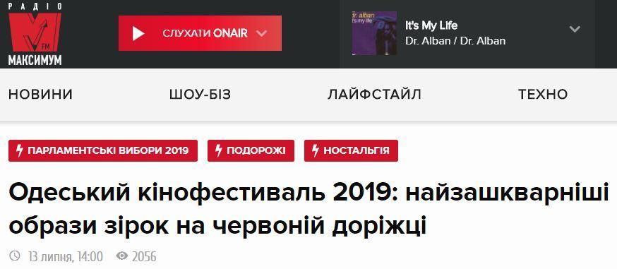 скриншот Радио Максимум