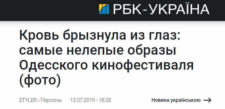 скриншот РБК Украина