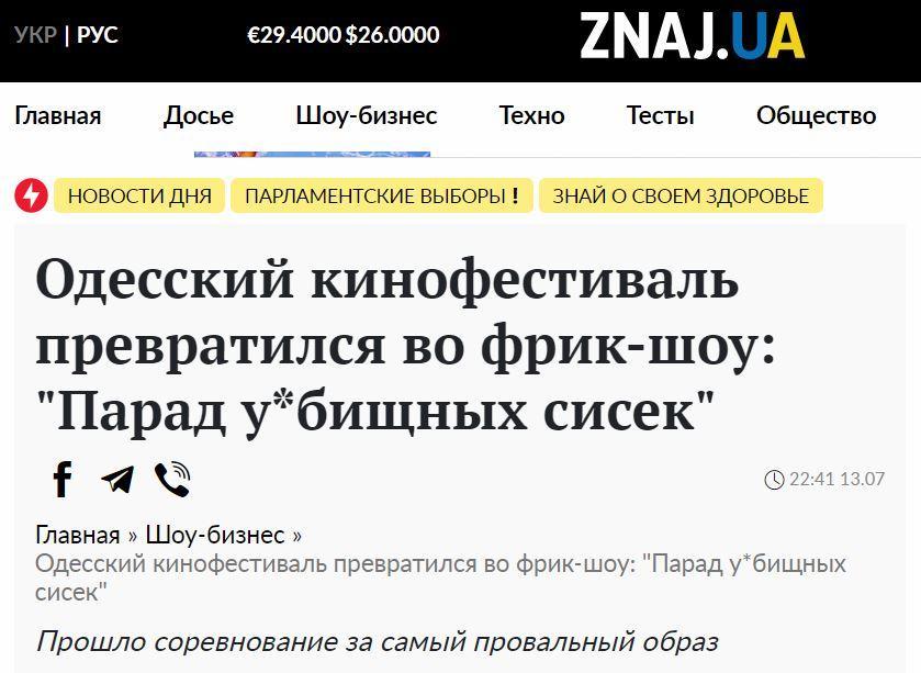 скриншот Znaj.ua