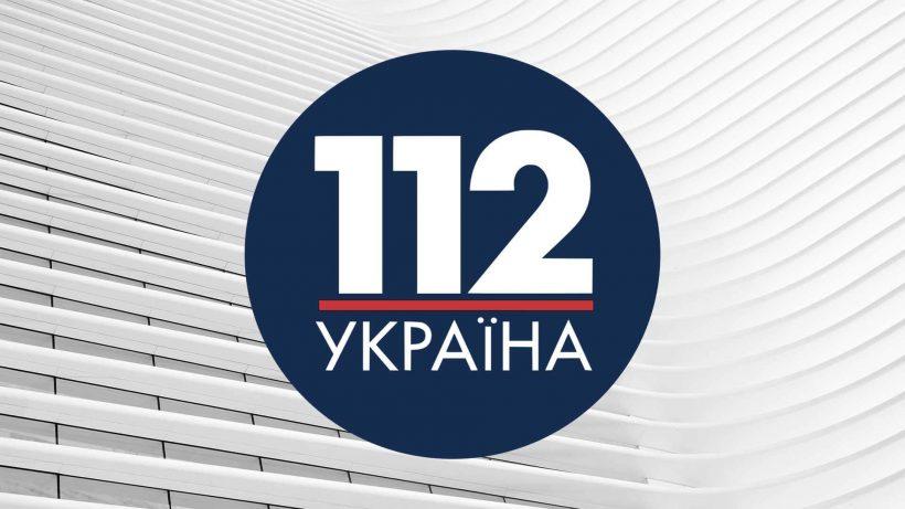112 Украина канал