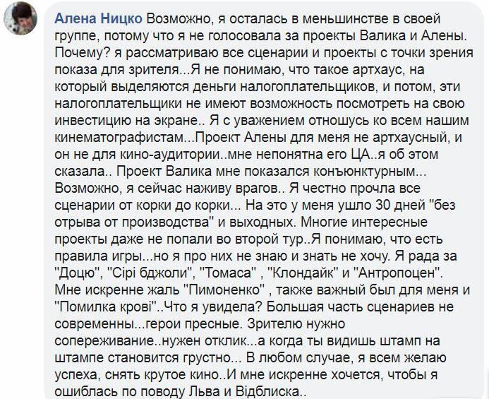 комментарий Алена Ницко