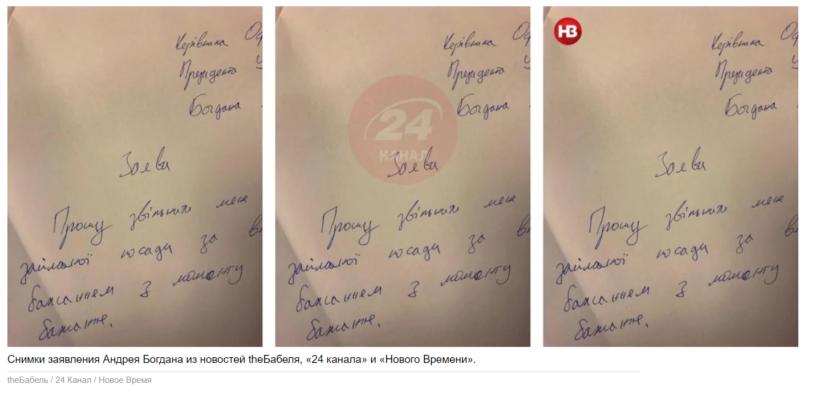 Чиновник Зеленського злукавив про авторство знімка заяви про відставку Богдана