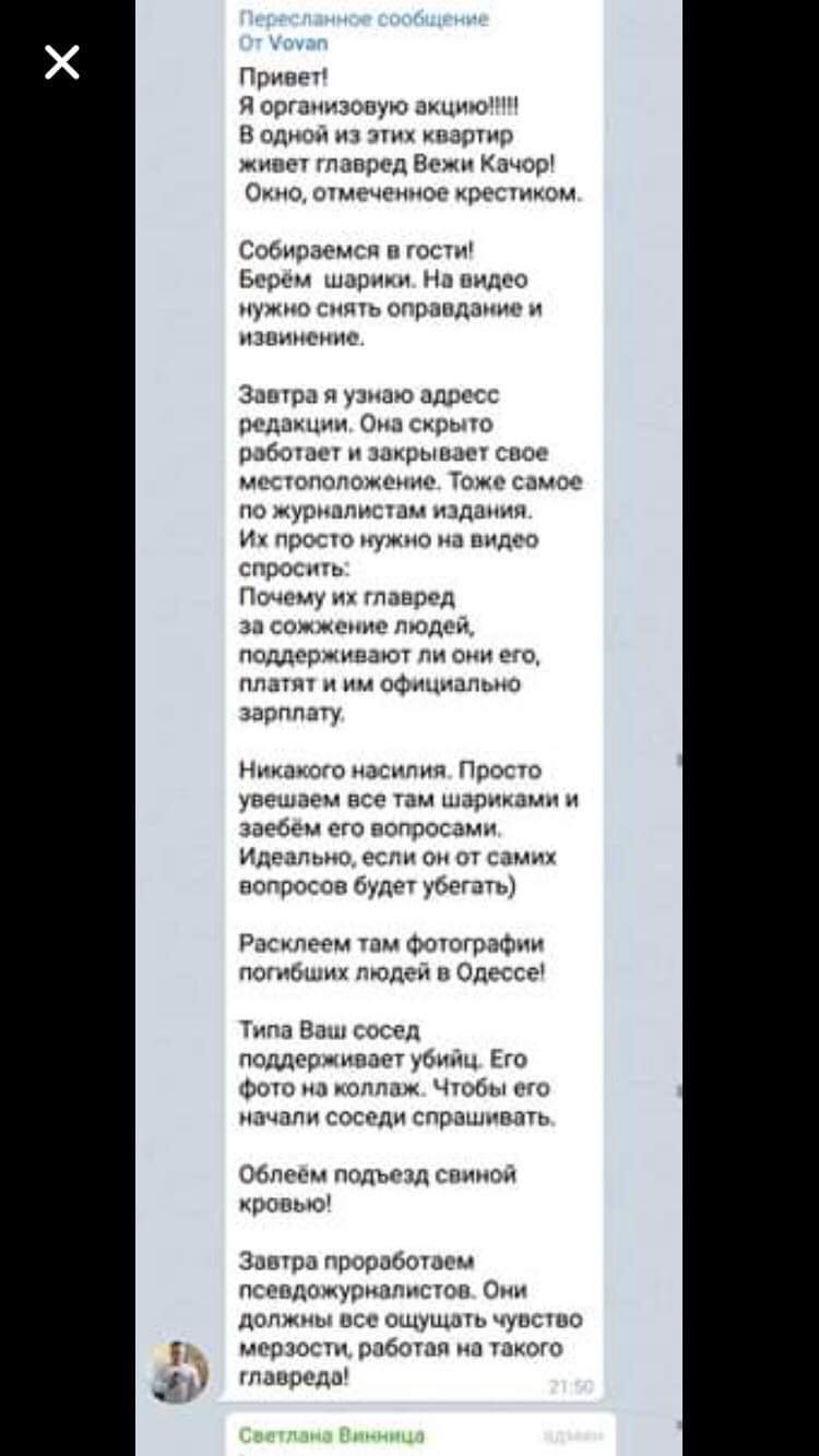 Вінницький журналіст заявив, що його побили фанати Шарія