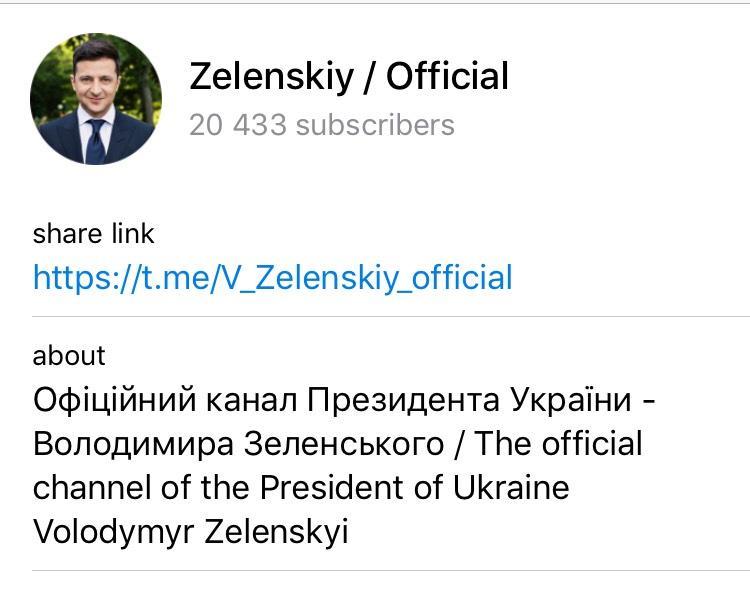 У Telegram з'явився офіційний канал Зеленського