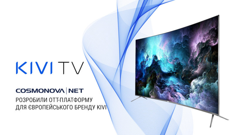 В 2019 COSMONOVA NET создали ОТТ-платформу для бренда умных телевизоров KIVI