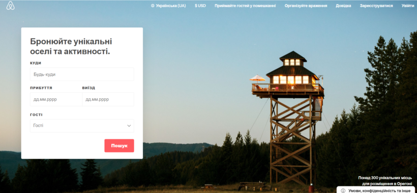 Airbnb по-украински, Airbnb українською