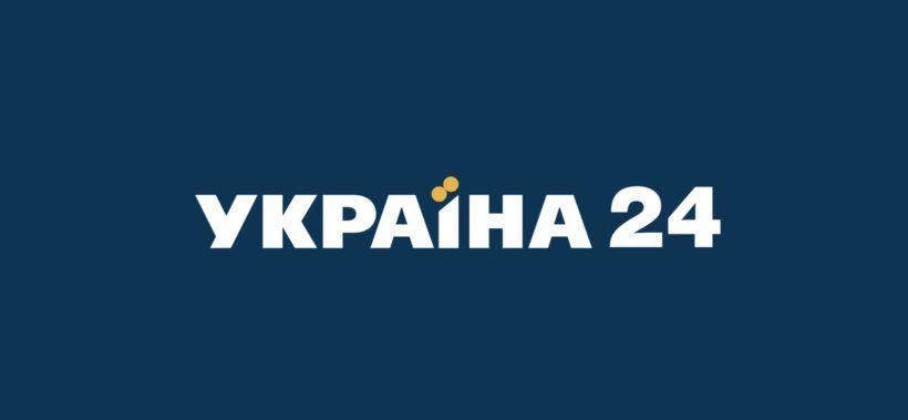 Медіагрупа Ахметова запускає інформаційний телеканал «Україна 24»