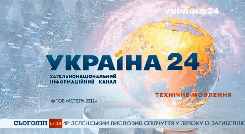 Картинки по запросу В Т2 начал вещание новостной телеканал «Украина 24»