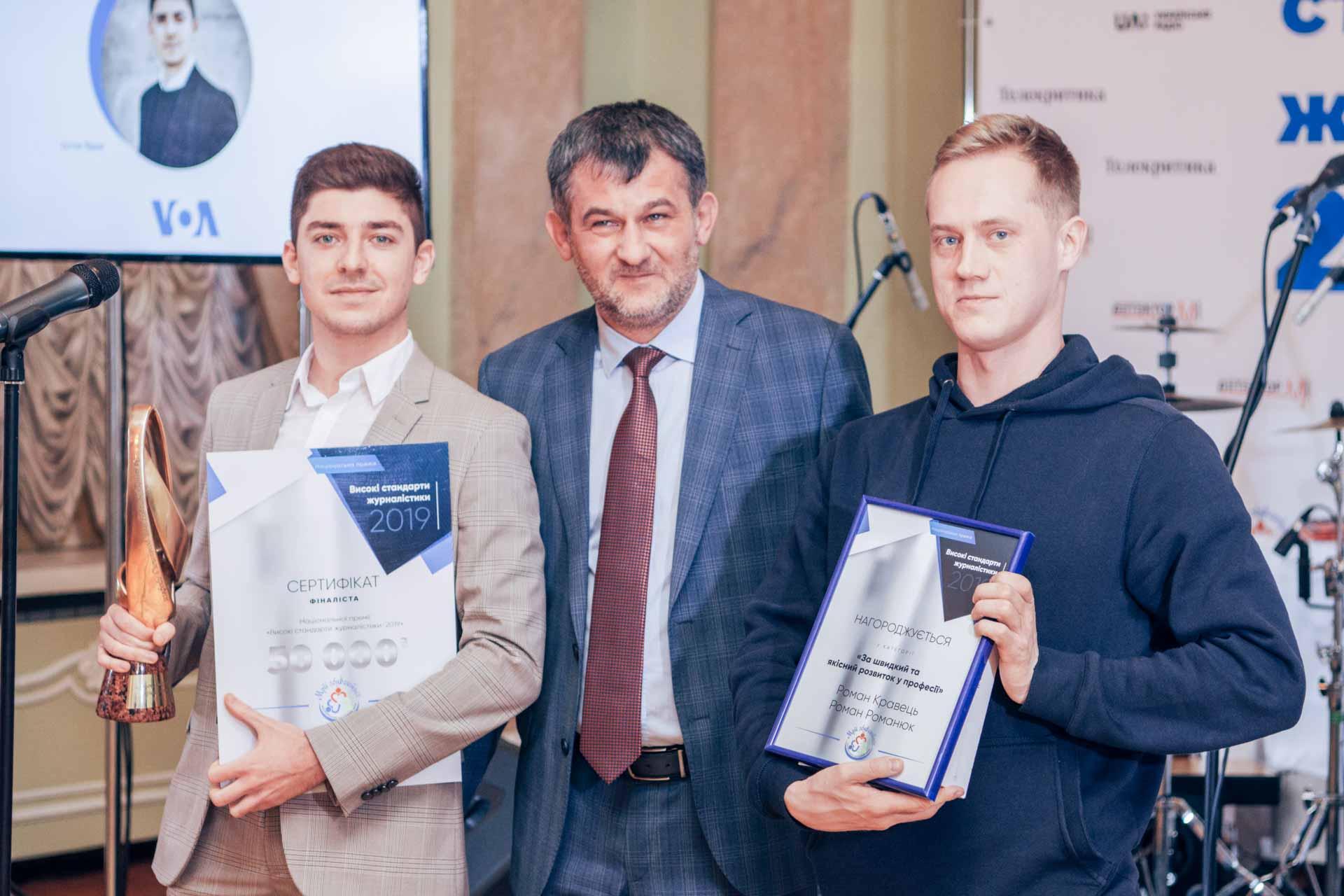 В Киеве объявили победителей национальной премии «Высокие стандарты журналистики»