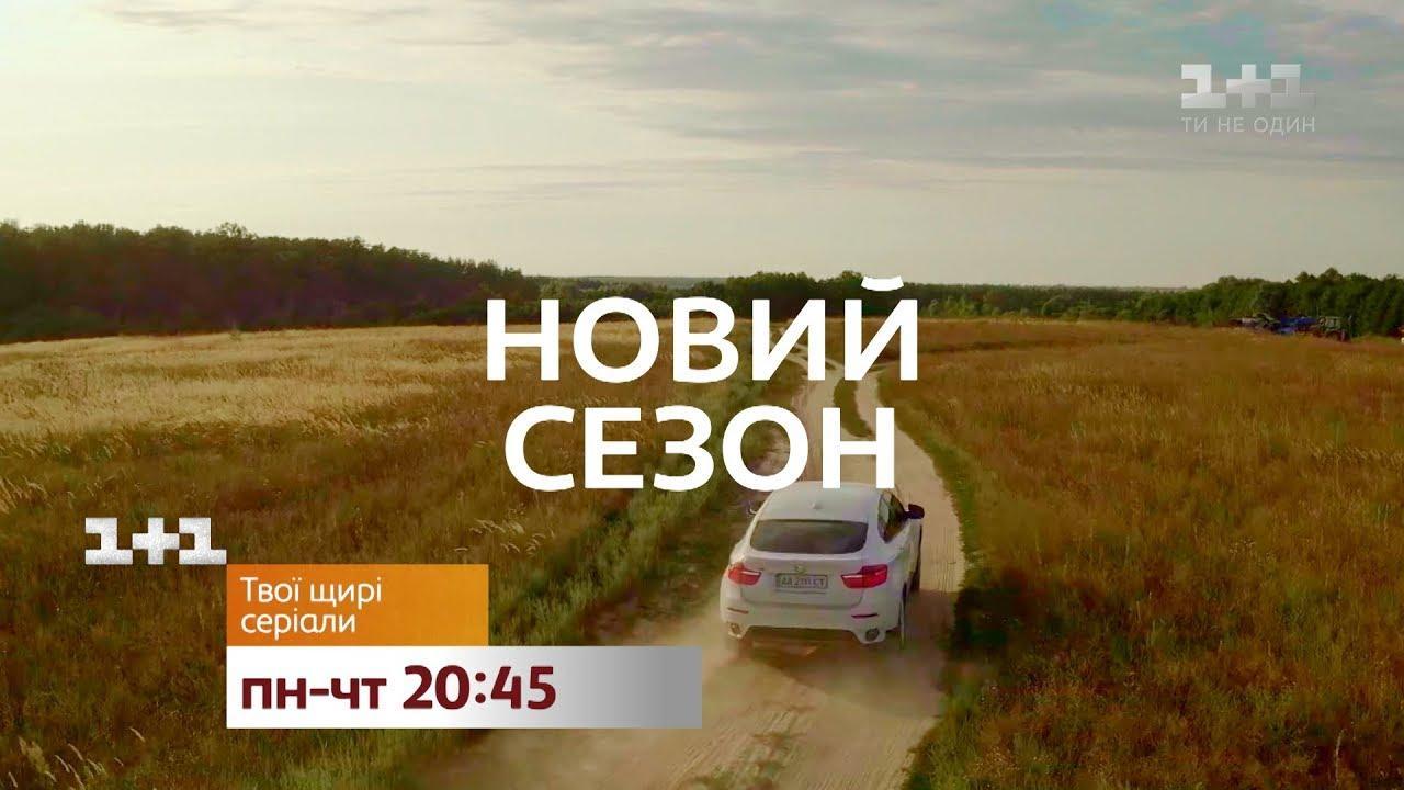 Телеканал «1+1»презентовал семь сериалов нового сезона