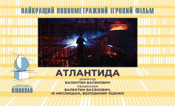 https://telekritika.ua/tk-static/2020/10/atlantida-2020-1023.jpg